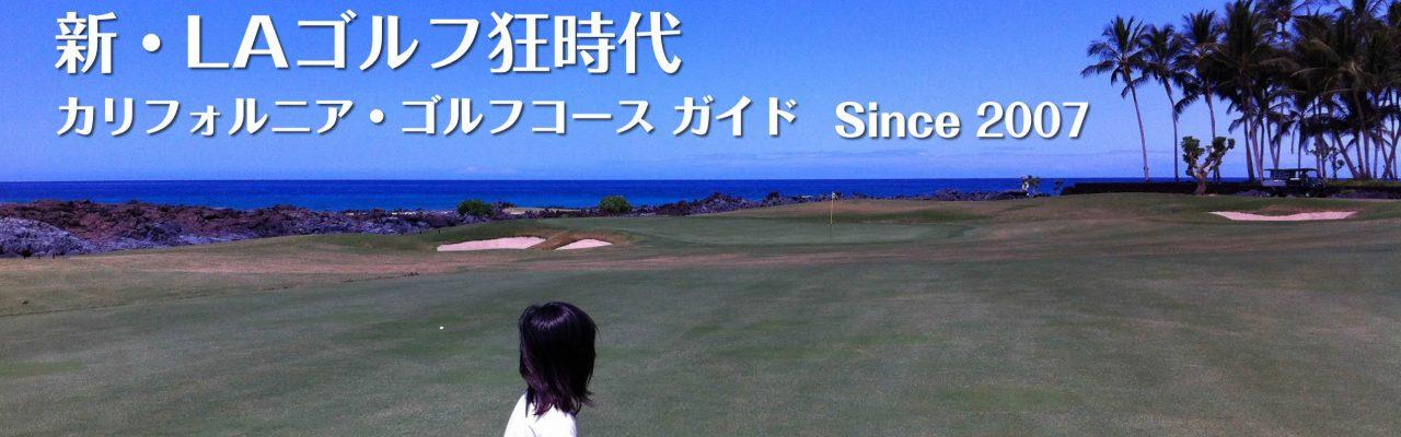 新・LAゴルフ狂時代